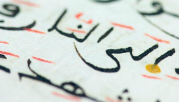 Foto de Los mejores recursos online gratuitos para aprender árabe