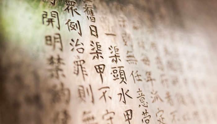 Foto de Diferencias del chino, japonés y coreano que debes conocer