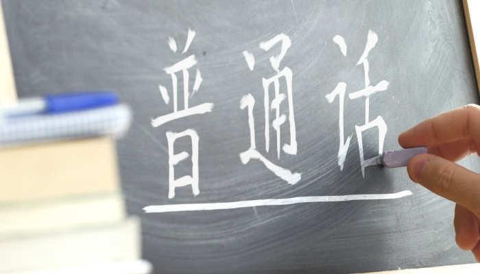 Foto de Estas son las titulaciones oficiales de chino mandarín que existen