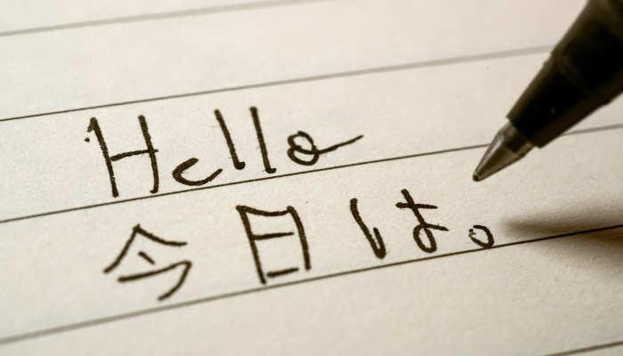 Foto de Examen oficial de japonés: datos, características y próximas convocatorias